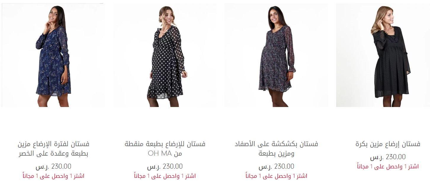 عروض مذركير السعودية اليوم ملابس الحوامل